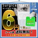 TANNEMI 楽天市場店で買える「「メール便送料無料」「風邪・インフルエンザ対策」業務用 サージカルマスク(Surgical Mask 100枚セット注文限定! 『プラス選べるおまけ付』【smtb-s】」の画像です。価格は6円になります。