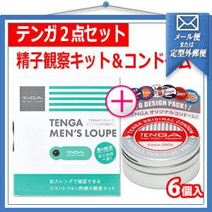 『メール便送料無料』『TENGA(テンガ)2点セット』 メンズルーペ(MEN'S LOUPE)+テンガコンドーム6個入り(TENGA CONDOM6P) 2点セット 【smtb-s】