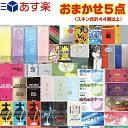 ◆『あす楽対象』『とくとくコンドーム』おまかせスキン+選べるローションセット(スキン44個以上) ※完全包装でお届け致します。