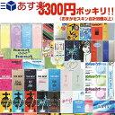 ◆『あす楽対象』『男性向け避妊用コンドーム』3300円 ポッキリ おまかせ 計99個セット ※完全包装でお届け致します。【smtb-s】