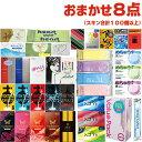 ◆『送料無料』『男性向け避妊用コンドーム』とくとくスキン おまかせ 8箱以上(合計100個以上) セット ※完全包装でお届け致します。【smtb-s】