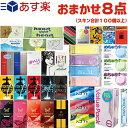 ◆『あす楽対象』『送料無料』『男性向け避妊用コンドーム』とくとくスキン おまかせ8箱以上(合計100個以上) セット ※完全包装でお届け致します。【smtb-s】