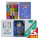 ◆『当店オリジナル企画』『避妊用コンドーム』ジャパンメディカル タバコサイズコンドーム まとめ買い 5個セット ※完全包装でお届け致します。