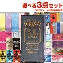 ◆自分で選べるコンドーム+お好きな商品 計3点セット! ジャパンメディカル うすぴたXL Rich(リッチ) 12個入り+コンドーム含むお好きな商品x2点(選択可)セット ※完全包装でお届け致します。