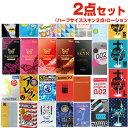 ◆『男性向け避妊用コンドーム』自分で選べるコンドームセット!ハーフサイズ・お試しサイズ2箱+ローションセット(スキン合計最大16個)