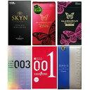 ◆「送料無料」「男性向け避妊用コンドーム」話題の人気のコンドーム 6点セット(計56個) ※完全包装でお届け致します。【smtb-s】