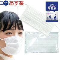 『あす楽対象』『個包装』『安心の個包装マスク!』3層構造 不織布マスク (約)縦95x横175mm (1枚入)+マイン携帯用アルコール配合 除菌液(2mL)セット