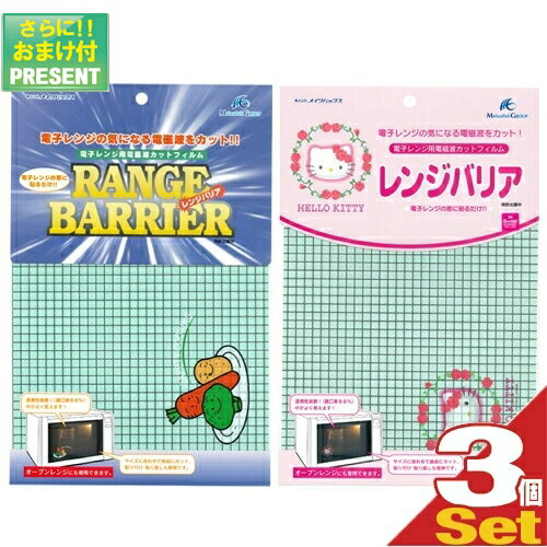 水まわり用品, その他 (RANGE BARRIER)x3 ()(HELLO KITTY)2 smtb-s