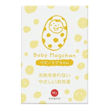 『洗濯用洗浄補助用品』ベビーマグちゃん(Baby Magchan) 『プラス選べるおまけ付き』【smtb-s】