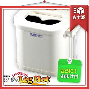 「対象」「遠赤外線脚温器」フジカ スマーティ レッグホット(LEG HOT) LH-2型 『プラス選べるおまけ付』【smtb-s】【HLS_DU】