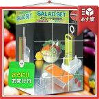 「あす楽対象」「野菜調理器」日本製 サンローラ サラダセット(cooking cutter SALAD SET) 4プレート安全器付き セット 『プラス選べるおまけ付』【smtb-s】【HLS_DU】