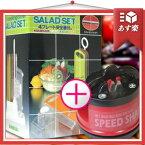 「あす楽対象」「野菜調理器」日本製 サンローラ サラダセット(cooking cutter SALAD SET) 4プレート安全器付き+刃物研ぎ器 スピードシャープ(SPEED SHARP) セット 【HLS_DU】