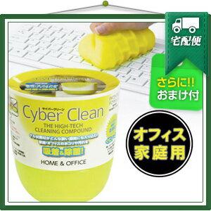 「ゲル状クリーナー」サイバークリーン (Cyber Clean) 家庭・オフィス用 ボトルタイプ 160g 『プラス選べるおまけ付』