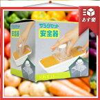 「あす楽対象」「野菜調理器」日本製 サンローラ サラダセット(cooking cutter SALAD SET) 安全器 【HLS_DU】