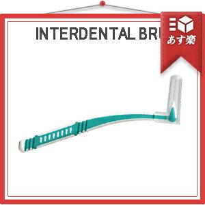 「あす楽対象」「ホテルアメニティ」「歯間ブラシ」「個包装」業務用 L字歯間ブラシ (INTERDENTAL BRUSH)