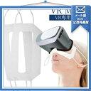 『メール便送料無料』『VR専用マ...