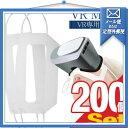 『あす楽発送 ポスト投函!』『送料無料』『VR専用マスク』不織布 VR...