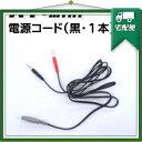 「低周波治療器」「ATミニ」AT-mini(ミニ) 電極コード (黒・...