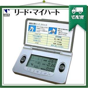 「トライテック/TRYTECH」「携帯型心電計」リード・マイハート【smtb-s】:TANNEMI