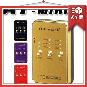 「対象」「低周波治療器」伊藤超短波 AT-miniII(AT-mini2/ATミニ2) カラー:4色から選択。【smtb-s】【HLS_DU】