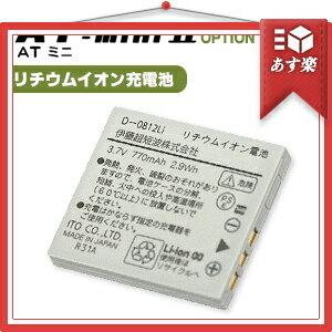 「対象」「伊藤超短波」「ATミニ」「AT-miniII(AT-mini2)用・オプション品」(3)リチウムイオン充電池 1個