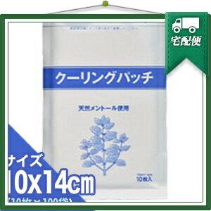 「天然メントール使用」クーリングパッチ 10x14cm(1袋10枚入り) x100個(1ケース売り)