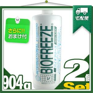 業務用ボトル バイオフリーズ 904g x2個セット 『プラス選べるおまけ付』【smtb-s】