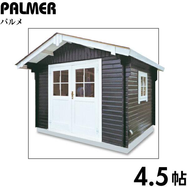 BIGBOX ガーデンハウスミニログハウスキットパルメログ厚32mm(4.5帖)