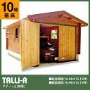 ●タリーA(ログ厚75mm)1台用ガレージ、納屋、倉庫に最適の5坪タイ...