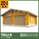 ●タリーB(ログ厚75mm)2台用ガレージ(車庫)、納屋、倉庫に最適の...