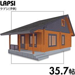 【BIGBOX】ログハウスキット ラプシ ログ厚92mm(35.7帖)