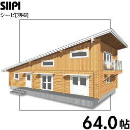 【BIGBOX】ログハウスキット シーピ ログ厚113mm(64.0帖)