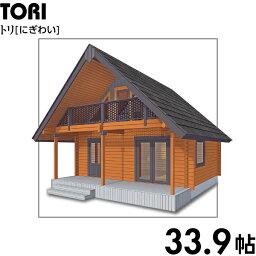【BIGBOX】ログハウスキット トリ ログ厚92mm(33.9帖)