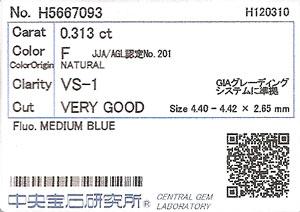 ダイヤモンドエンゲージリング(ご婚約指輪)Pt900(プラチナ900)Fカラー,VS-1,VeryGood(ベリーグッド)中央宝石研究所