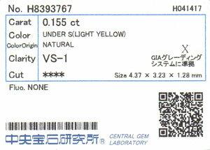 【ヘキサゴン(六角形)】天然イエローダイヤモンドルース(裸石)0.155ct,VS-1【UnderS(LightYellow)カラー】【中央宝石研究所ソーティング袋付】【送料無料】