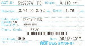 天然ピンクダイヤモンドルース(裸石)0.110ct(AGT)0.109ct(CGL),FancyPink,VVS-2(AGT)VS-1(CGL)【AGTジェムラボラトリー・中央宝石研究所】【送料無料】