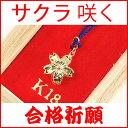 鈴(すず) 根付け(ねつけ、ストラップ) 【 桜 ( さくら/サクラ ) 】 K18YG (1…
