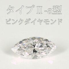【タイプ2a型】【ピンクダイヤ】【マーキス】ピンクダイヤモンド ルース 0.462ct, Very Light P...