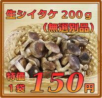 菌床シイタケ200g