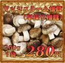 マッシュルーム椎茸 200g (早採り椎茸)