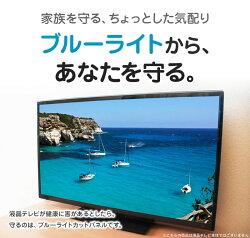 43インチ用ブルーライトカット液晶テレビ保護パネル