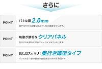 ブルーライトカット液晶テレビ保護パネル40型(40インチ)【2mm厚】