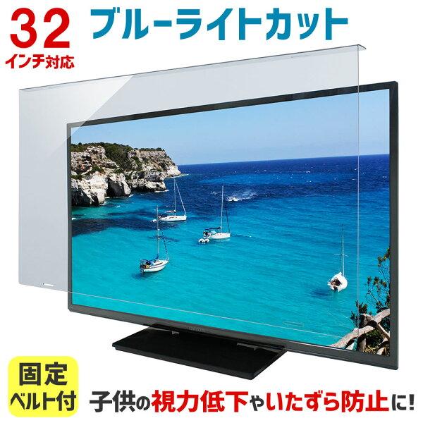 ブルーライトカット液晶テレビ保護パネル32インチ32型固定ベルト付 2mm厚  カット率44.73%  液晶テレビ保護パネル保護