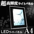 【送料無料】クリアフレーム LEDライトパネル(超高輝度) A4サイズ【LED ライトパネル パネル 写真 ポスター 看板 店舗 フォトスタンド】【A4サイズ】