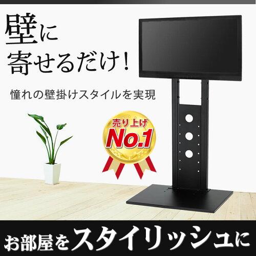 壁寄せテレビスタンド(OCF-450III)32〜52型対応 【ハイタイプ テレビ壁寄せスタンド...