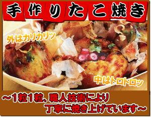 【今週の特売】【手焼き】 ジャンボたこ焼き
