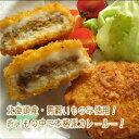 ディナービーフカレーコロッケ(10個)⇒【RCP】 3