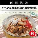 イベリコ豚 まかない 豚丼の具(120g×6袋)⇒【RCP】...