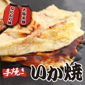 【大阪名物】くいだおれが生んだ大阪を代表する食文化、玉子入りイカ焼き。レンジでチンッのお...