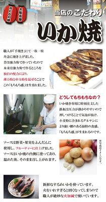 大阪名物 手作りいか焼(玉子入2枚×4パック)